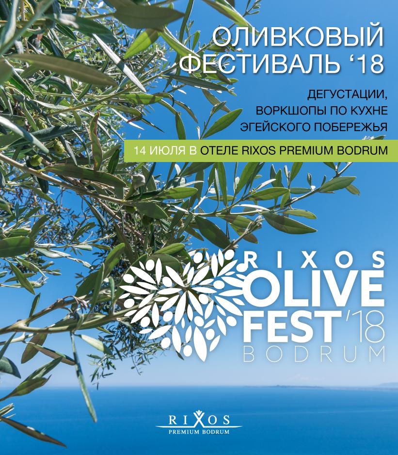 Rixos Olive Fest 18 Bodrum