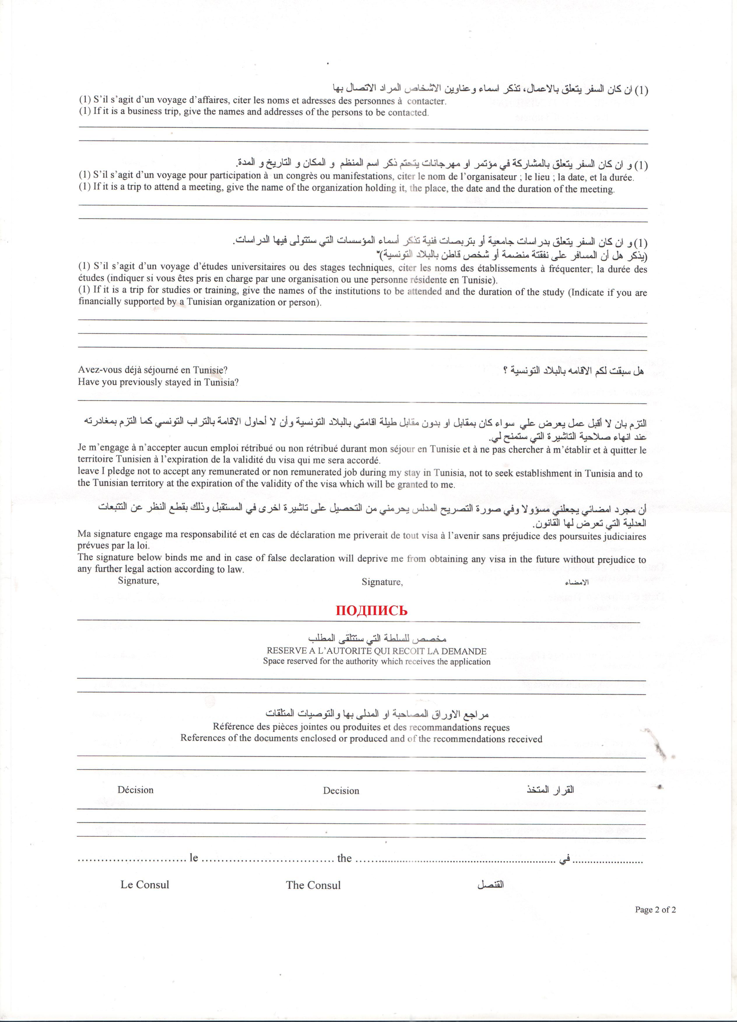 site- ul de dating tunisia)