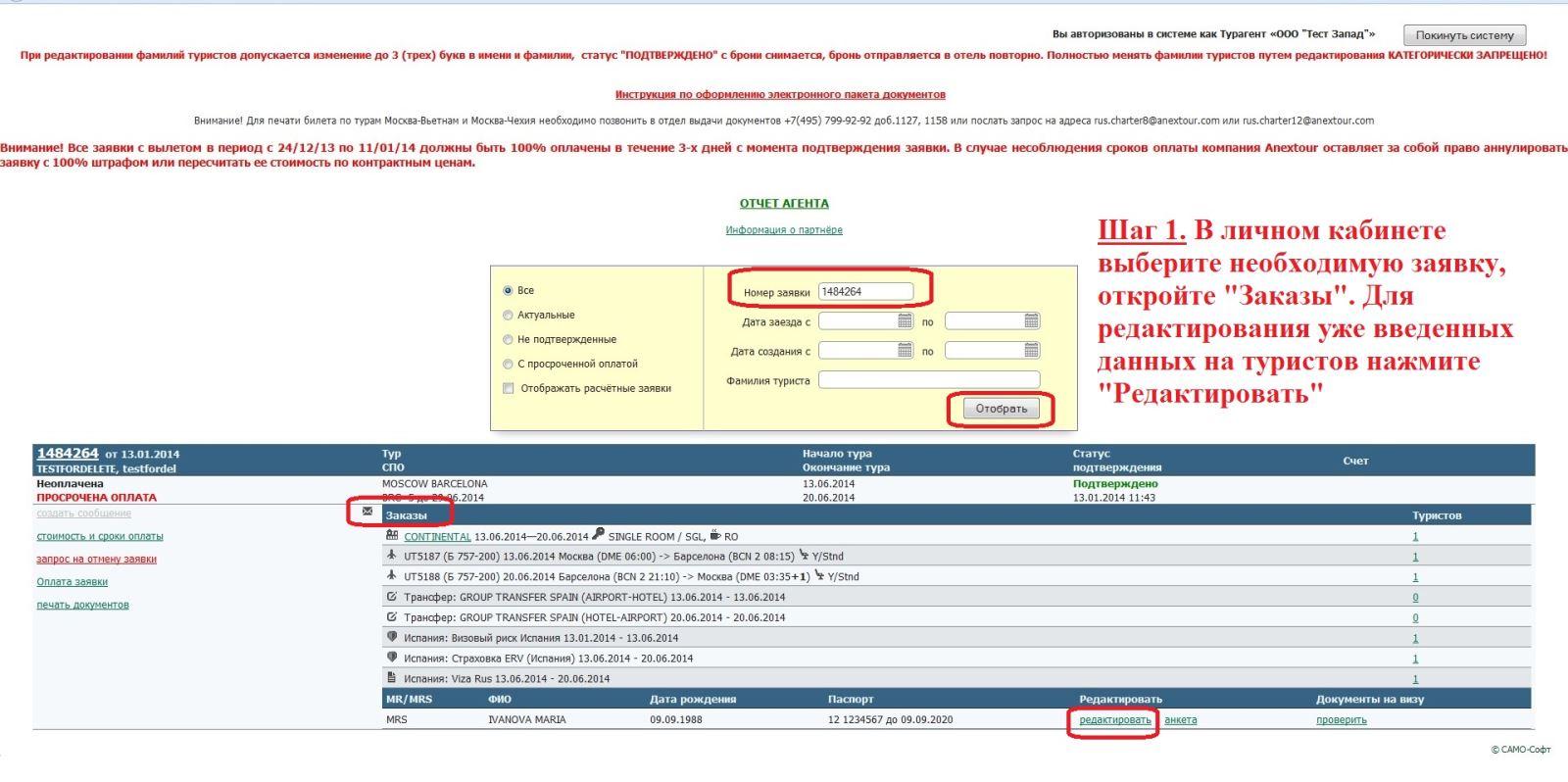 Статус документов документы доставляются виза