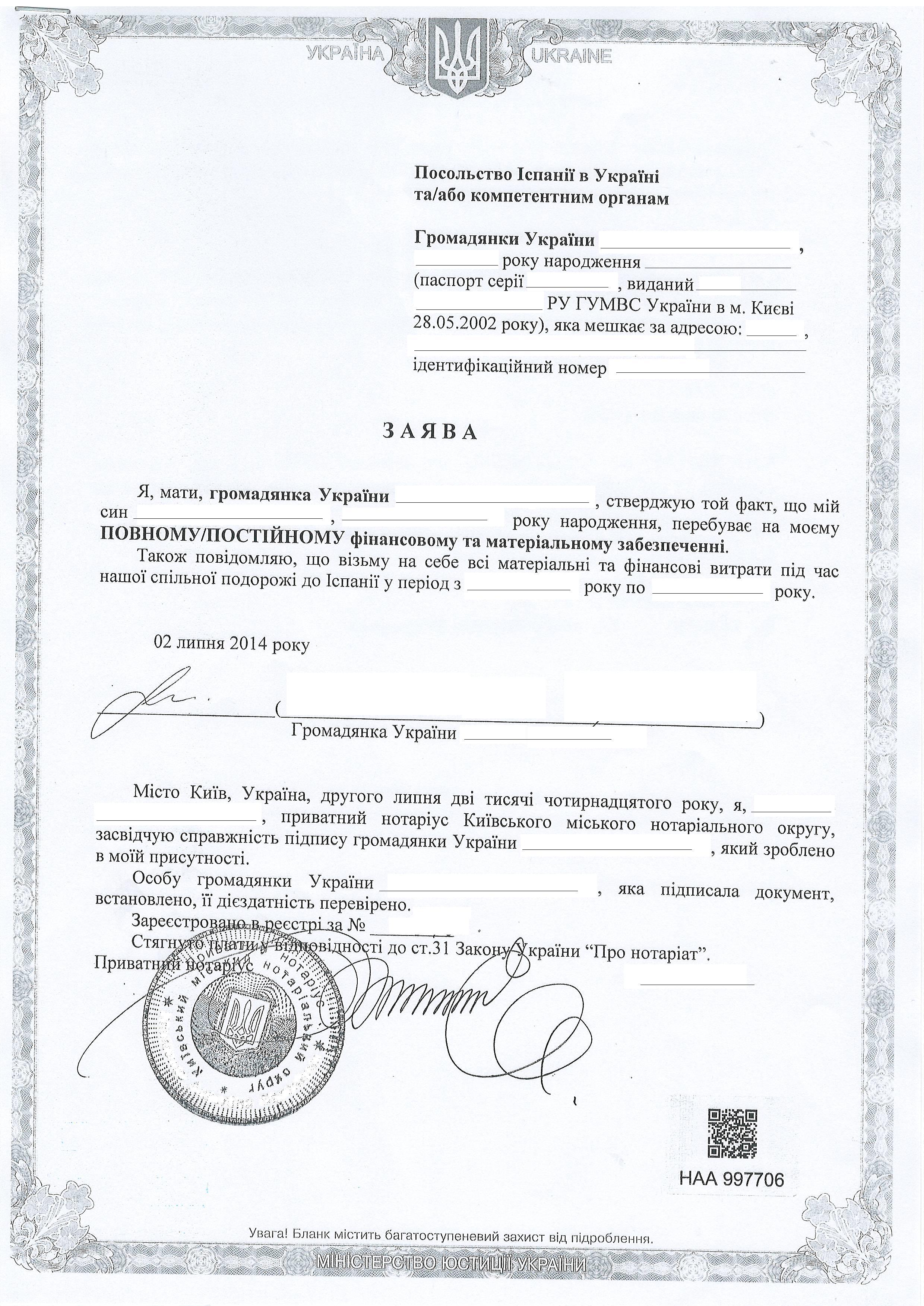 Договор с мигрантом имеющим патент скачать
