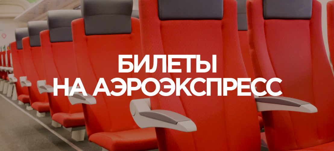 Новая услуга: билеты на Аэроэкспресс