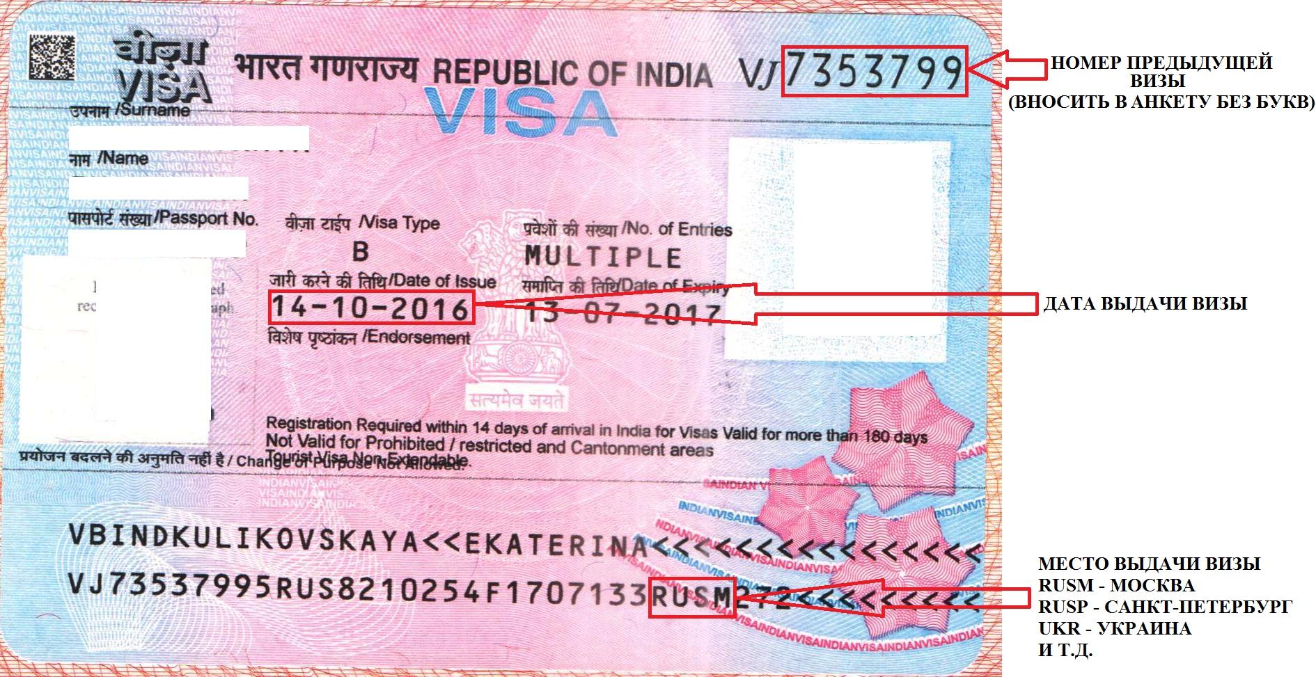 Виза в Индию. Как и где получить. Документы 8