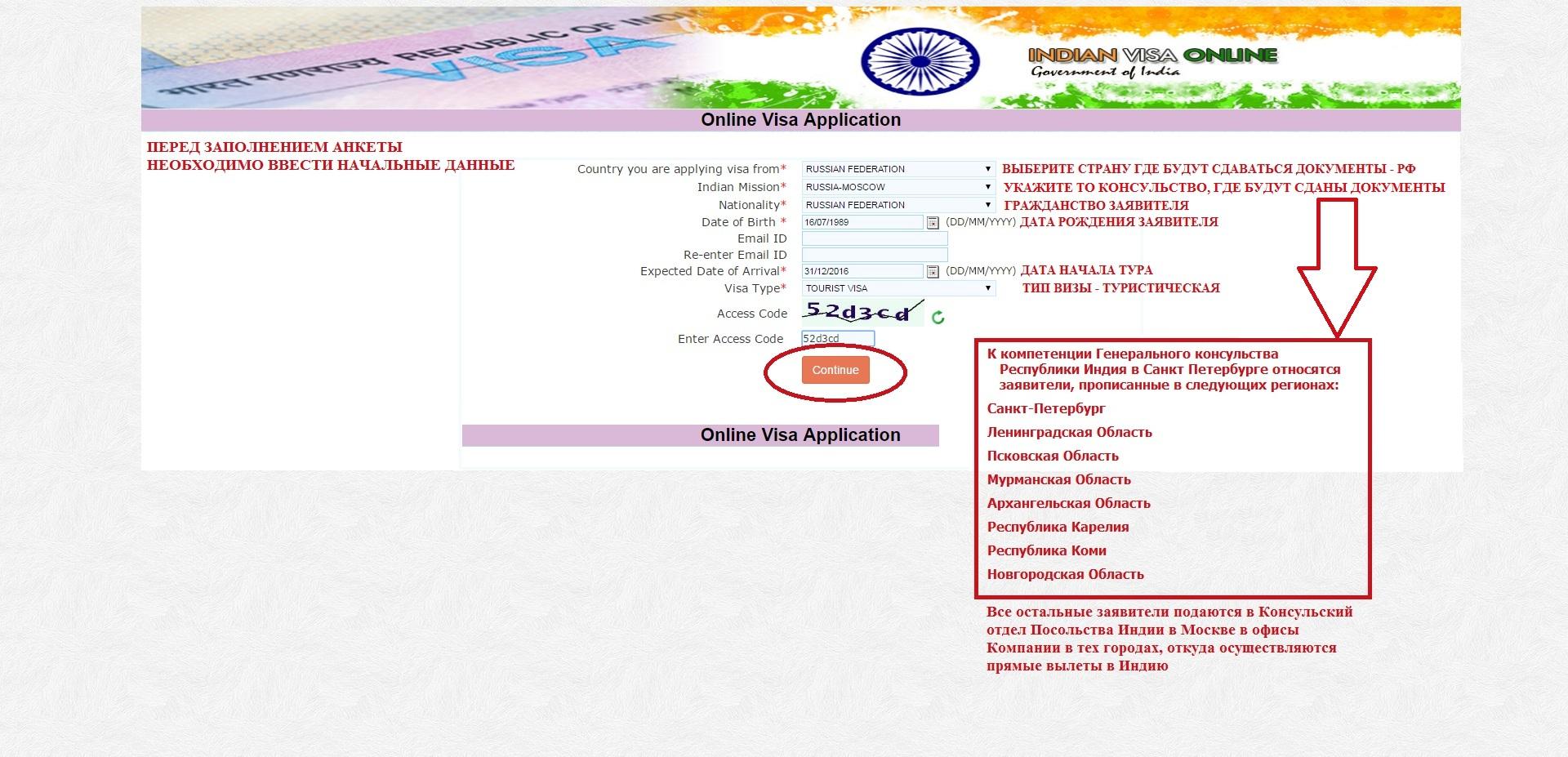 инструкция по заполнения паспорта архива организации