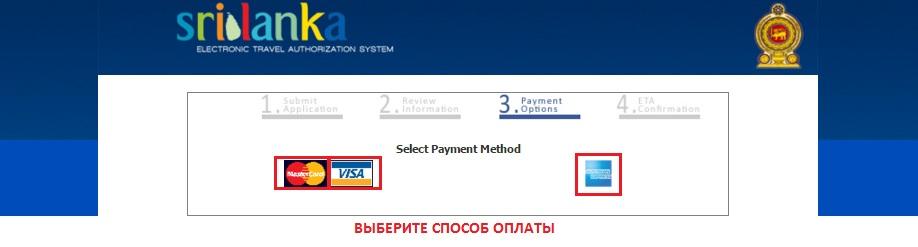 Выберите способ оплаты