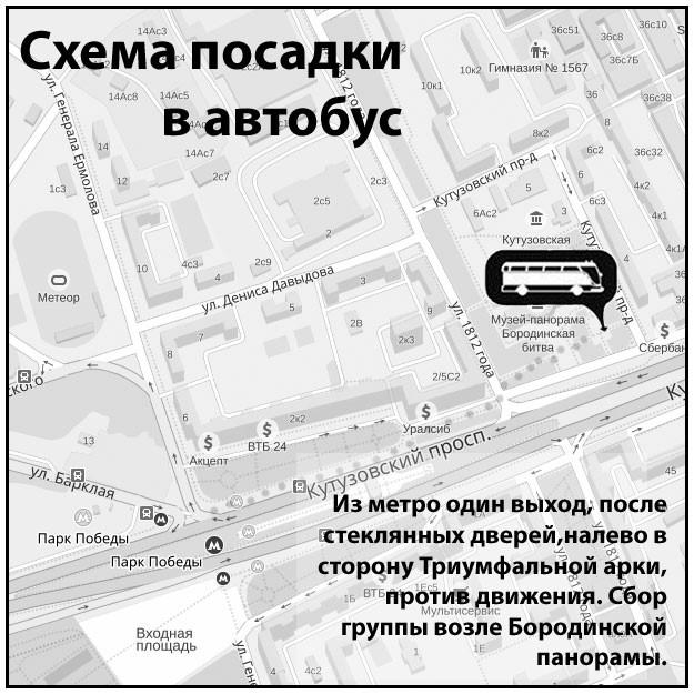 Схема посадки в автобус