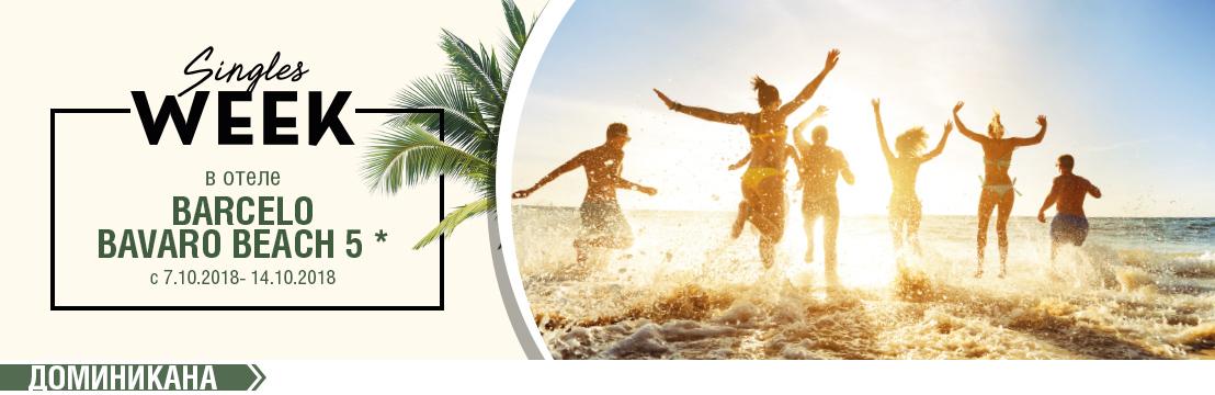 Неделя холостяков и холостячек в отеле  Barcelo Bavaro Beach