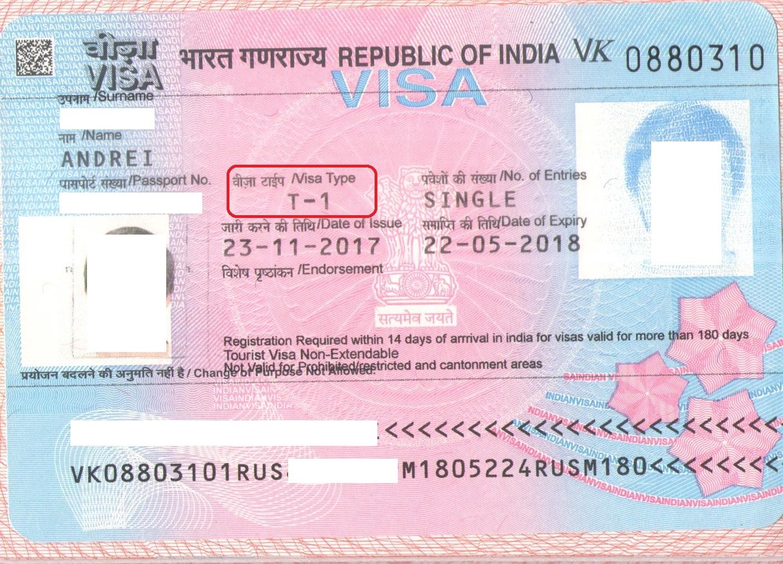 Виза в Индию. Как и где получить. Документы 69