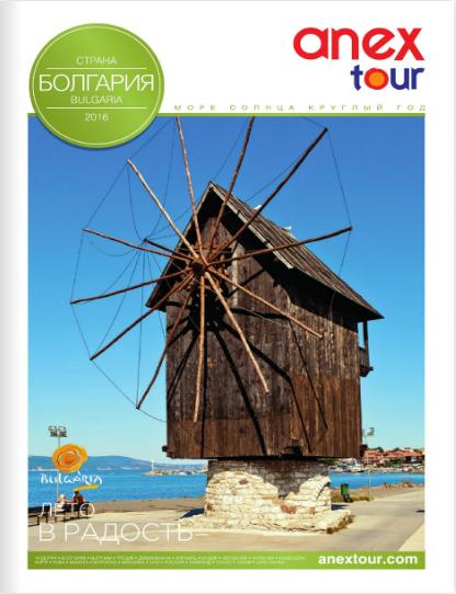 Открыть каталог по Болгарии