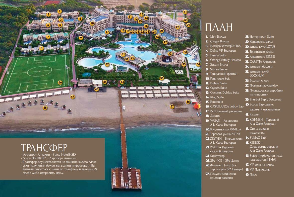 Otel Spice Hotel Spa V Turcii Foto Otzyvy Otdyh Anex Tour